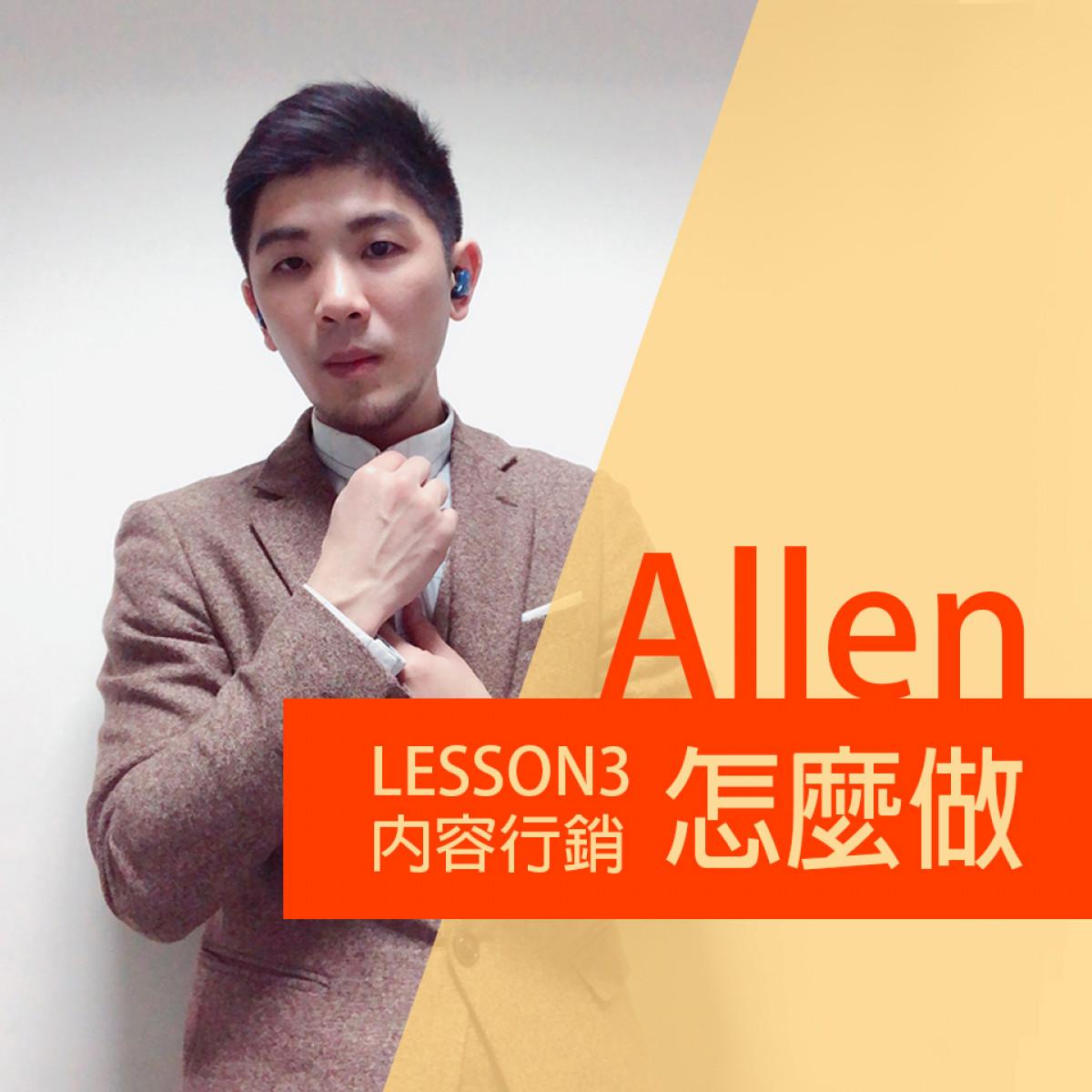 Lesson3 內容行銷怎麼做